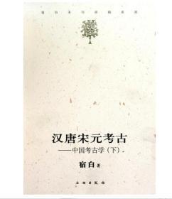 《汉唐宋元考古--中国考古学(下)》(文物出版社)