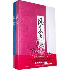 风槿如画(全2册)