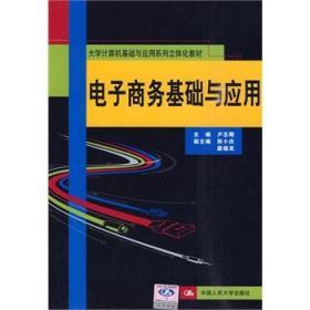 电子商务基础与应用