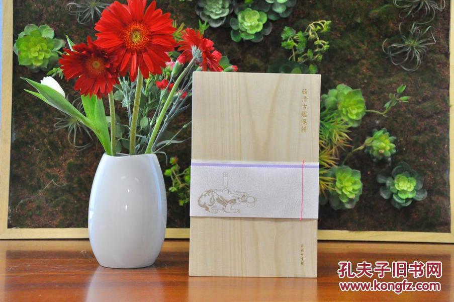 《西清古鉴笺谱》由商务印书馆2017年11月出版,尺寸为175mm*295mm,定价298元,现八折优惠,售价238元包邮。
