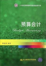 预算会计(第三版)/21世纪高等教育经管类经典书系
