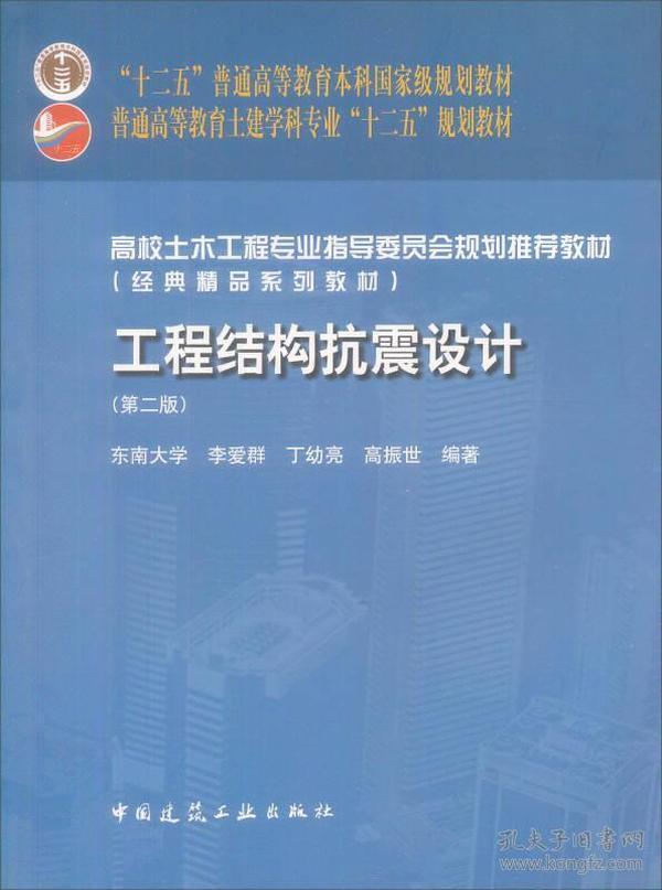 工程结构抗震设计 李爱群 第二版 9787112122134 中国建筑工业出版社图片