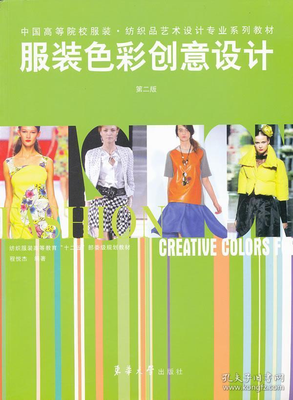 服装色彩创意设计