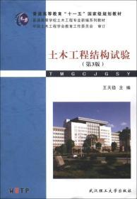 普通高等学校土木工程专业新编系列教材:土木工程结构试验(第3版)