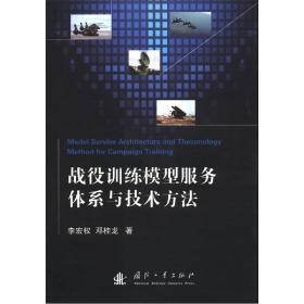 战役训练模型服务体系与技术方法