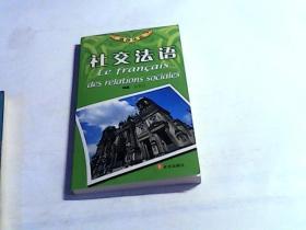 迷你法语:社交法语【加录音带2盘】