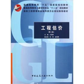 【正版二手】工程估价(第二版) 王雪青 中国建筑工业出版社
