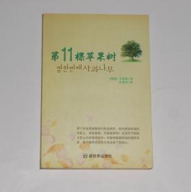 第11棵苹果树  2002年1版1印