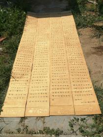 清朝时期的老佛经,四本为一部的,从农村收来的4