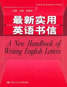 最新实用英语书信