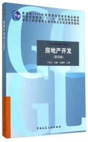房地产开发(第四版)/高校工程管理专业指导委员会规划推荐教材·教育部2009年度普通高等教育精品教材