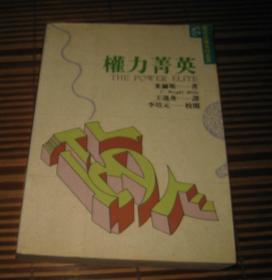 《权力菁英当代思潮系列丛书