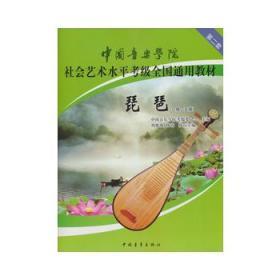 中国音乐学院社会艺术水平考级全国通用教材:琵琶(1级-5级)