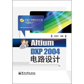 Altium DXP 2004电路设计