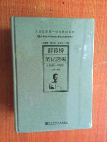 薛暮桥笔记选编 1945-1983 1-4全四册 16开精装  未拆封