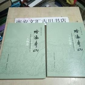 踏遍青山—陕西第三次全国文物普查记实(上下册)