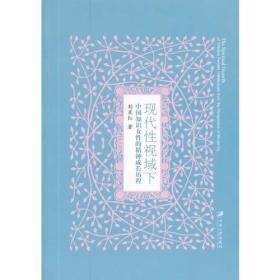 现代性视域下中国知识女性的精神成长历程