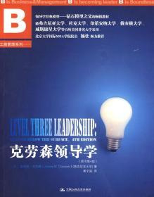 克劳森领导学(原书第4版)