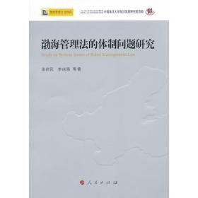 渤海管理法的体制问题研究—渤海管理立法研究