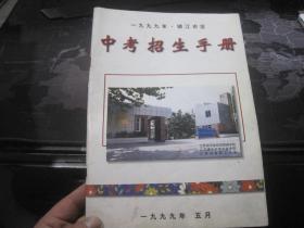 中考招生手册 一九九九年 镇江市区