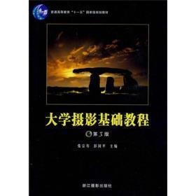 大学摄影基础教程(第3版)/普通高等教育十一五国家级规划教材