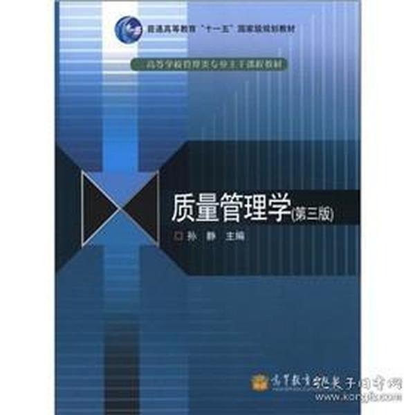 高等学校管理类专业主干课程教材:质量管理学(第3版)