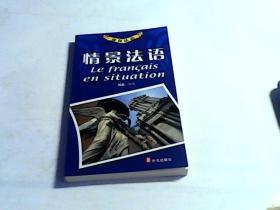 迷你法语:情景法语【加录音带1盘】