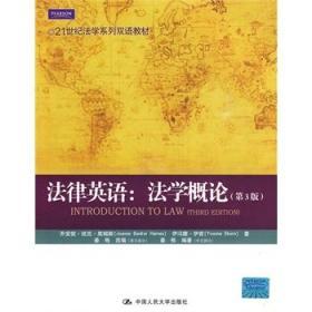 法律英语-法学概论-第3版