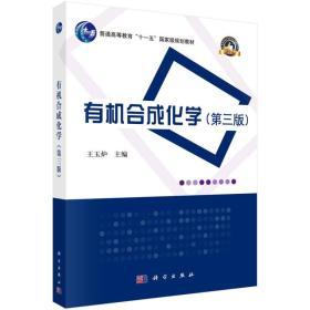 """有机合成化学(第三版)/普通高等教育""""十一五""""国家级规划教材"""