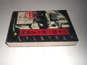 旧中国三教九流揭秘【下】