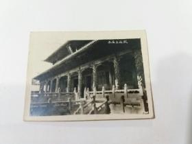 60年代老照片(孔庙大成殿)