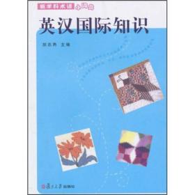 英汉国际知识(新学科术语小词典)