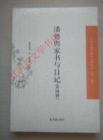 中国近现代稀 见史料丛刊·第二辑:潘德舆家书与日记·