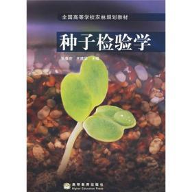 全国高等学校农林规划教材:种子检验学