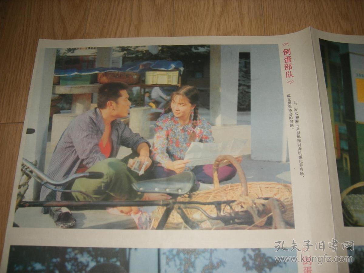类似倒蛋部队的电影_蔡明,郭达主演电影《倒蛋部队》剧情海报8张1套全
