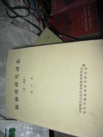 陈独秀研究动态(1-22)合订本。