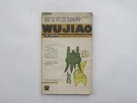 国宝欣赏100种(五角丛书)第三辑