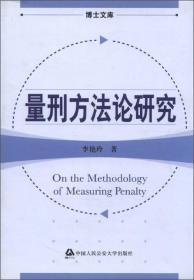博士文库:量刑方法论研究