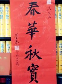 【保真】弘一大师弟子五台山真容寺禅宗尊宿梦参长老书法梦参老和尚书法『春华秋实』Chinese famous monk  calligraphy