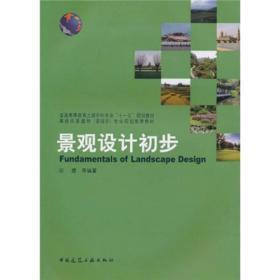 Landscape Design Preliminary