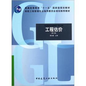 """工程估价(第3版)/普通高等教育""""十一五""""国家级规划教材"""