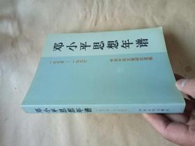 邓小平思想年谱:1975-1997