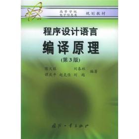 程序设计语言:编译原理(第3版)