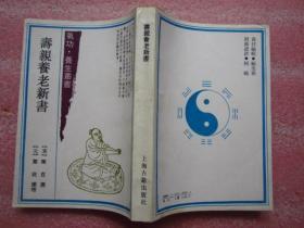 气功 养生丛书:《寿亲养老新书》木刻影印,90年1版1印)