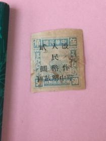 """稀见,民国解放区邮票,1949年5月1日,苏南加盖""""华中解放区改作人民币"""""""