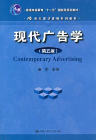 现代广告学(第5版)
