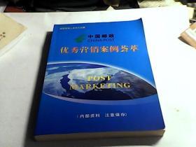 中国邮政优秀营销案例荟萃