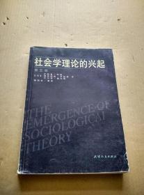 社会学理论的兴起