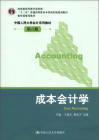 成本会计学(第6版)