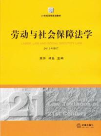 劳动与社会保障法学(2013年修订)/21世纪法学规划教材